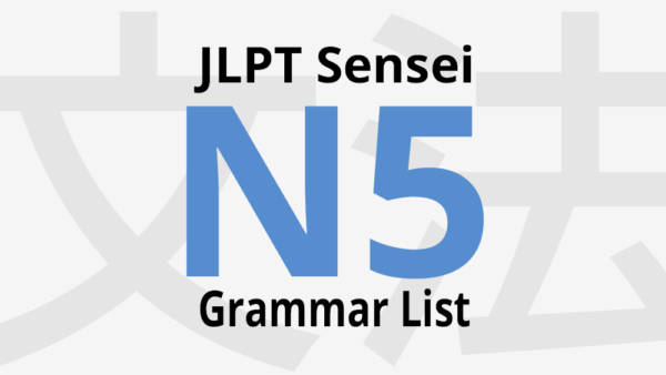 JLPT N3 Study Guide: Study Plan for the N3 JLPT Japanese ...