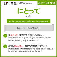 ni totte にとって jlpt n3 grammar meaning 文法 例文 learn japanese flashcards