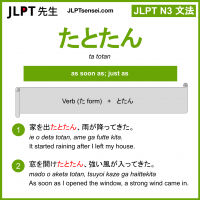ta totan たとたん jlpt n3 grammar meaning 文法 例文 learn japanese flashcards
