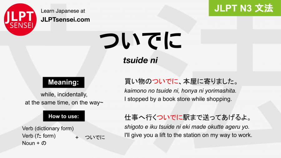 tsuide ni ついでに jlpt n3 grammar meaning 文法 例文 japanese flashcards