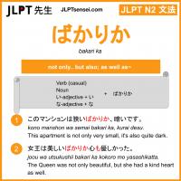 bakari ka ばかりか jlpt n2 grammar meaning 文法 例文 learn japanese flashcards