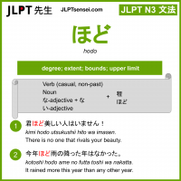 hodo ほど jlpt n3 grammar meaning 文法 例文 learn japanese flashcards