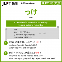 kke っけ jlpt n3 grammar meaning 文法 例文 learn japanese flashcards