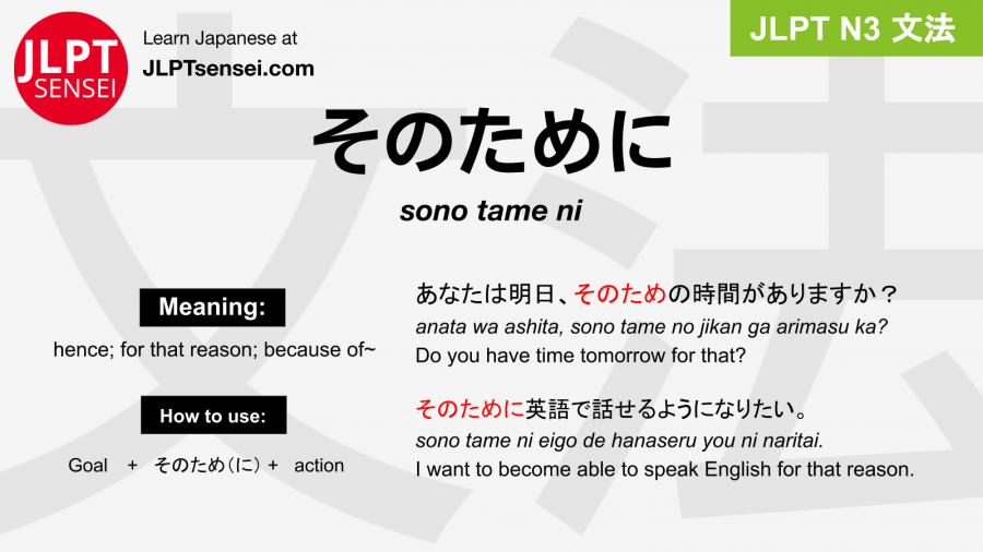 sono tame ni そのために jlpt n3 grammar meaning 文法 例文 japanese flashcards