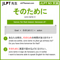 sono tame ni そのために jlpt n3 grammar meaning 文法 例文 learn japanese flashcards