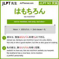wa mochiron はもちろん jlpt n3 grammar meaning 文法 例文 learn japanese flashcards