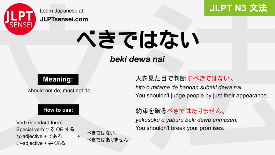 beki dewa nai べきではない jlpt n3 grammar meaning 文法 例文 japanese flashcards