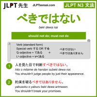 beki dewa nai べきではない jlpt n3 grammar meaning 文法 例文 learn japanese flashcards
