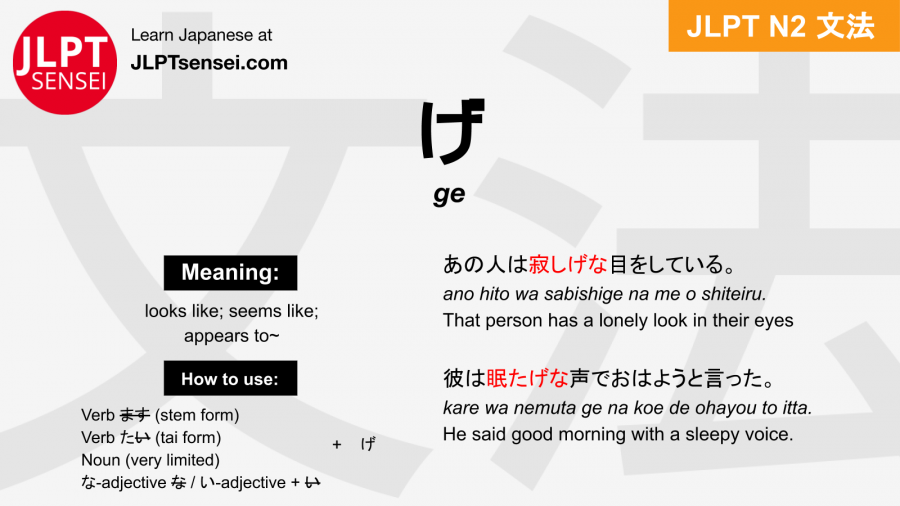 ge げ jlpt n2 grammar meaning 文法 例文 japanese flashcards