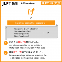 ge げ jlpt n2 grammar meaning 文法 例文 learn japanese flashcards