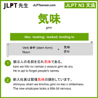 gimi 気味 ぎみ jlpt n3 grammar meaning 文法 例文 learn japanese flashcards