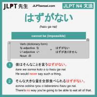hazu ga nai はずがない はずがない jlpt n4 grammar meaning 文法 例文 learn japanese flashcards