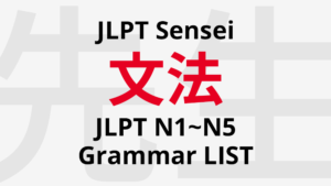 JLPT grammar list all levels