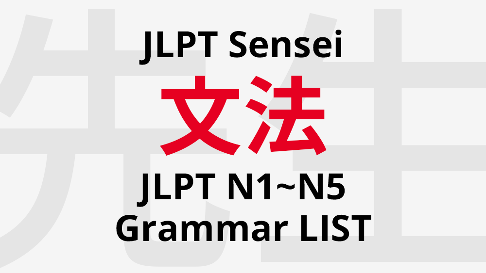 jlpt grammar list all levels n1 n2 n3 n4 n5