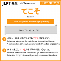 te koso てこそ jlpt n2 grammar meaning 文法 例文 learn japanese flashcards