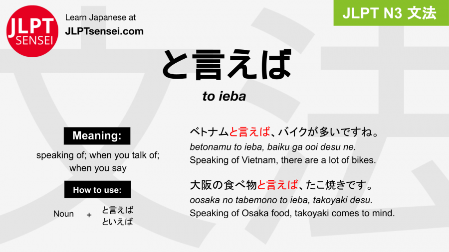 to ieba と言えば といえば jlpt n3 grammar meaning 文法 例文 japanese flashcards