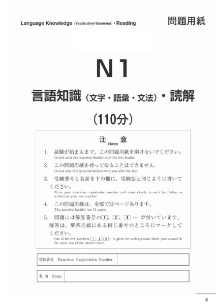 Top 12 Jlpt N5 Practice Test Pdf - Gorgeous Tiny