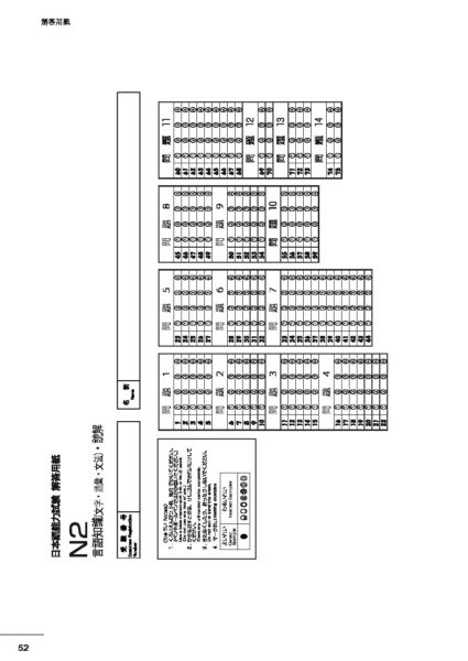 jlpt-n2-practice-test-blank-answer-sheet