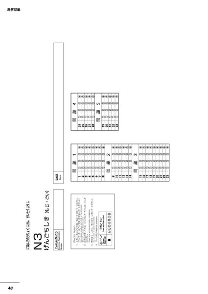 image about Printable Answer Sheet referred to as JLPT-N3-Educate-Look at-blank-remedy-sheet JLPT Sensei