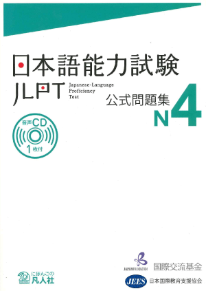 JLPT-N4-practice-test-日本語能力試験-公式問題集-cover