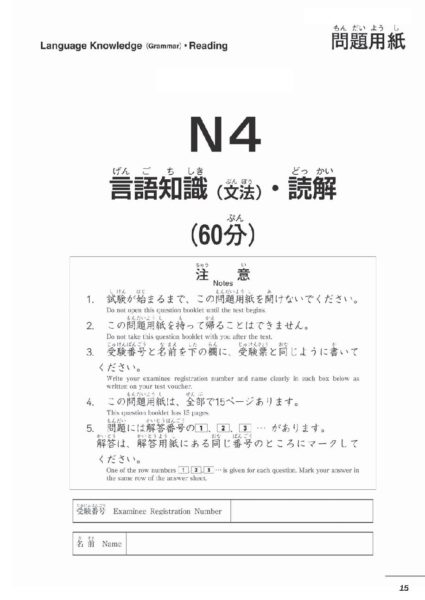 JLPT N4 practice test grammar section - JLPT Sensei