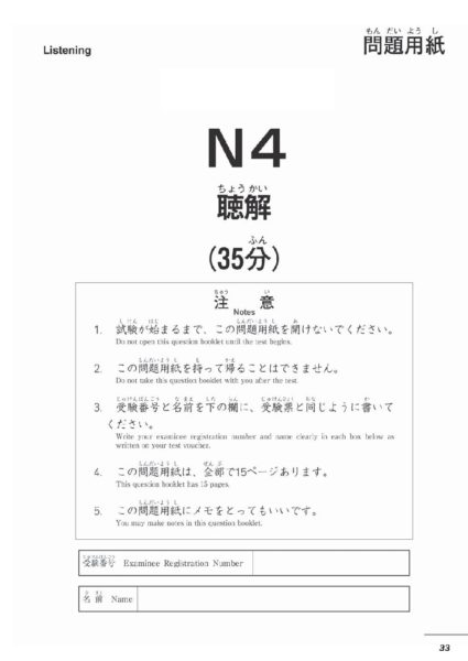 JLPT N4 practice test listening section – JLPT Sensei