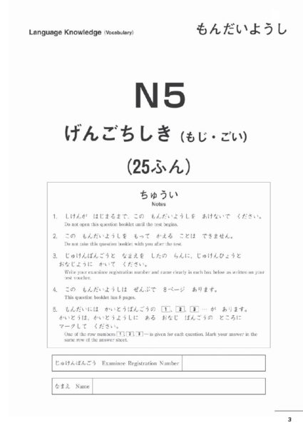 JLPT-N5-practice-test-vocabulary-section – JLPT Sensei