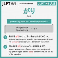 gari がり がり jlpt n4 grammar meaning 文法 例文 learn japanese flashcards