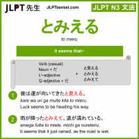 to mieru とみえる jlpt n3 grammar meaning 文法 例文 learn japanese flashcards