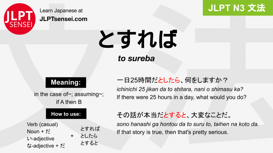 to sureba とすれば jlpt n3 grammar meaning 文法 例文 japanese flashcards