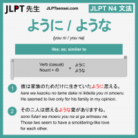 you ni you na ように ような ように ような jlpt n4 grammar meaning 文法 例文 learn japanese flashcards