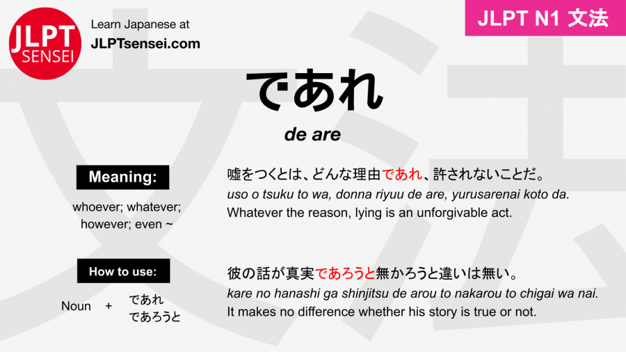 de are であれ jlpt n1 grammar meaning 文法 例文 japanese flashcards