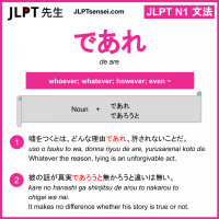 de are であれ jlpt n1 grammar meaning 文法 例文 learn japanese flashcards