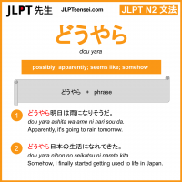 dou yara どうやら jlpt n2 grammar meaning 文法 例文 learn japanese flashcards