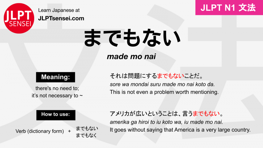 made mo nai までもない jlpt n1 grammar meaning 文法 例文 japanese flashcards