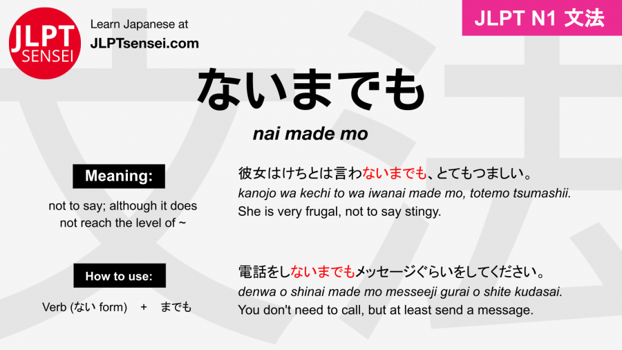 nai made mo ないまでも jlpt n1 grammar meaning 文法 例文 japanese flashcards