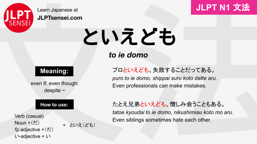 to ie domo といえども jlpt n1 grammar meaning 文法 例文 japanese flashcards