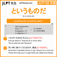 to iu mono da というものだ jlpt n2 grammar meaning 文法 例文 learn japanese flashcards