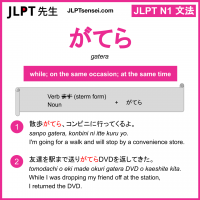 gatera がてら jlpt n1 grammar meaning 文法 例文 learn japanese flashcards