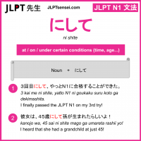 ni shite にして jlpt n1 grammar meaning 文法 例文 learn japanese flashcards