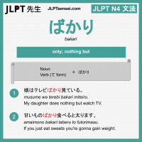 bakari ばかり ばかり jlpt n4 grammar meaning 文法 例文 learn japanese flashcards