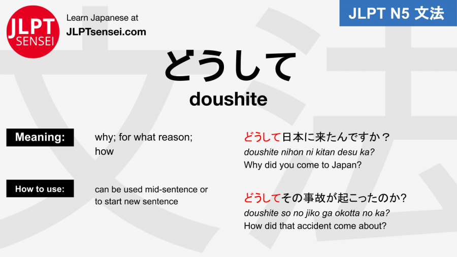 doushite どうして jlpt n5 grammar meaning 文法例文 japanese flashcards