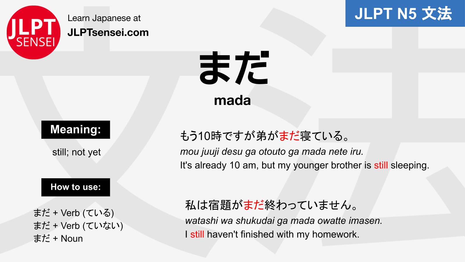 Mada Á¾ã Jlpt N5 Grammar Meaning Ɩ‡æ³•ä¾‹æ–‡ Japanese Flashcards Jlpt Sensei He protec, he attac, but most importantly he stab you in the bac. mada まだ jlpt n5 grammar meaning 文法
