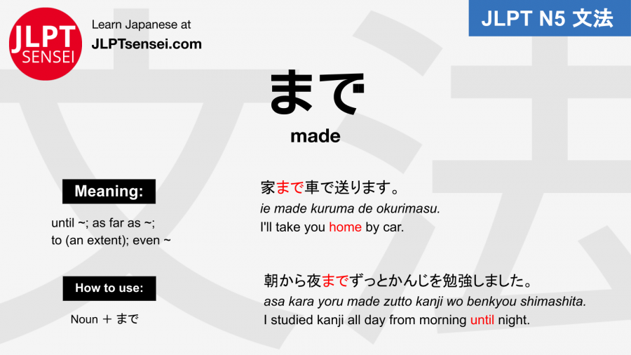 made まで jlpt n5 grammar meaning 文法例文 japanese flashcards