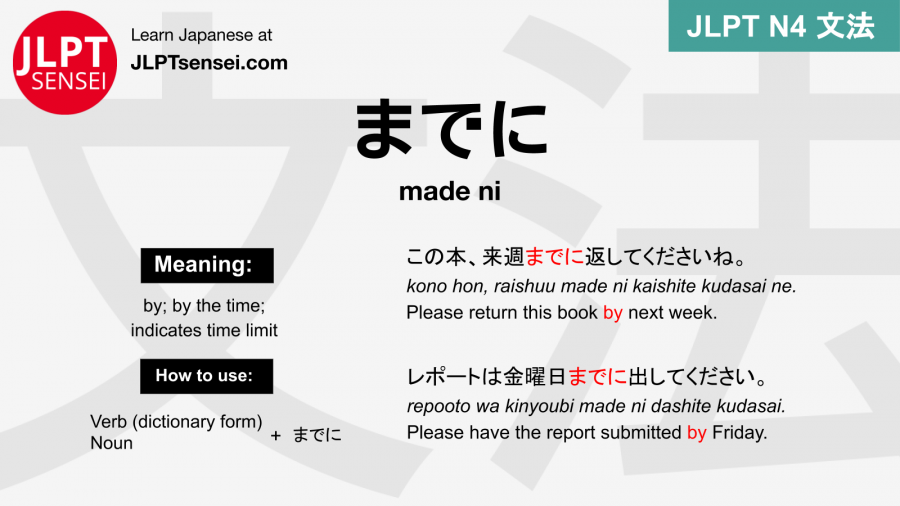 made ni までに までに jlpt n4 grammar meaning 文法 例文 japanese flashcards