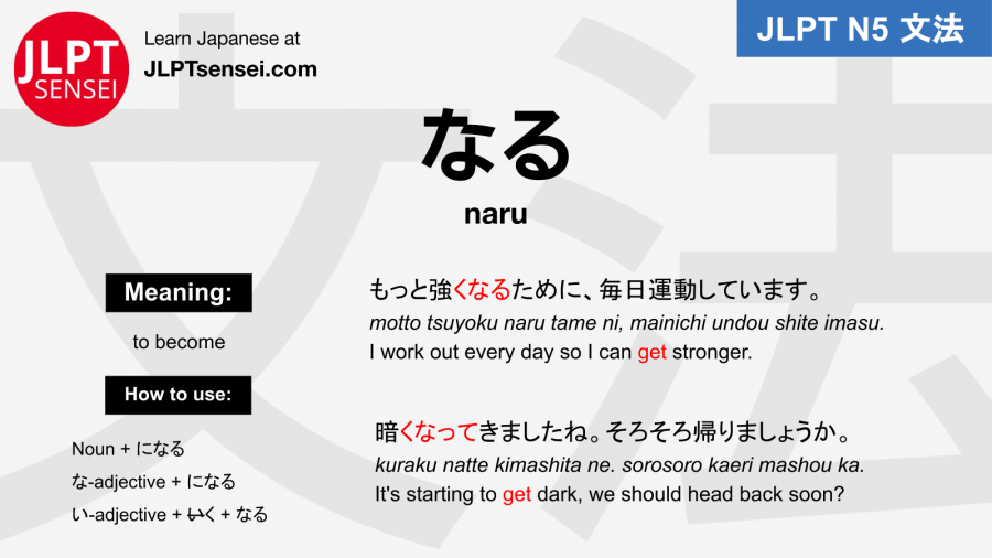 naru なる jlpt n5 grammar meaning 文法例文 japanese flashcards