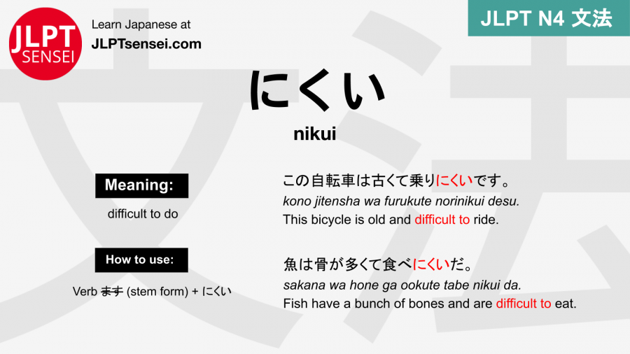 nikui にくい にくい jlpt n4 grammar meaning 文法 例文 japanese flashcards