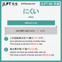 nikui にくい にくい jlpt n4 grammar meaning 文法 例文 learn japanese flashcards