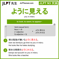 you ni mieru ように見える ようにみえる jlpt n3 grammar meaning 文法 例文 learn japanese flashcards