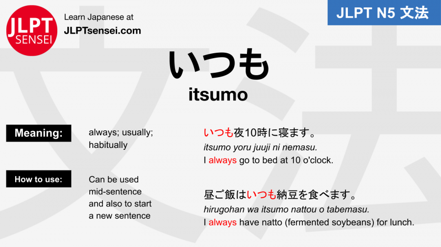 itsumo いつも jlpt n5 grammar meaning 文法例文 japanese flashcards